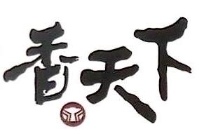 四川香天下餐饮管理有限公司
