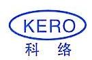 重庆科络机电设备开发有限公司