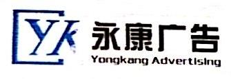 南宁市永康广告有限公司 最新采购和商业信息
