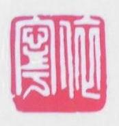 杭州依宁电子科技有限公司 最新采购和商业信息