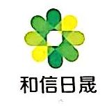 北京和信日晟科技有限公司 最新采购和商业信息