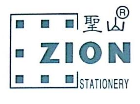 深圳市圣山文具有限公司 最新采购和商业信息