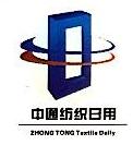 绍兴市上虞中通纺织日用品有限公司 最新采购和商业信息