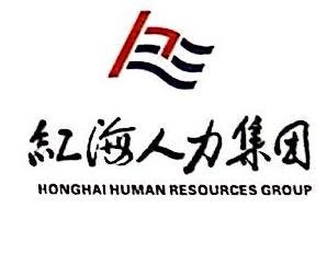 广州红海人力资源集团股份有限公司新塘分公司 最新采购和商业信息