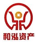 湖南和泓资产管理有限公司