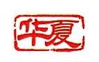 北京华夏网视文化传播有限公司