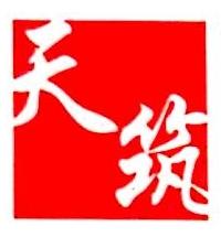佛山市天筑装饰设计工程有限公司 最新采购和商业信息