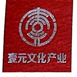 温州壹元文化产业有限公司