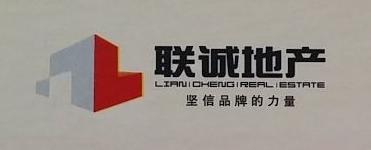 长沙联诚房地产开发有限公司
