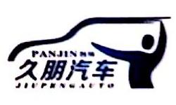 盘锦久朋汽车销售有限公司 最新采购和商业信息