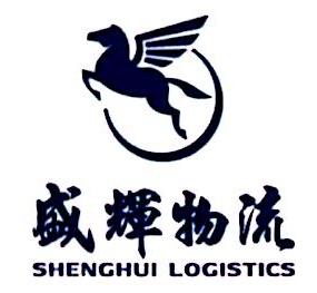 南京盛辉物流有限公司 最新采购和商业信息