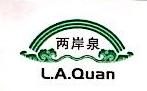 福州榕汇净水技术有限公司 最新采购和商业信息