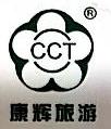 康辉集团黑龙江国际旅行社有限公司南岗分公司 最新采购和商业信息