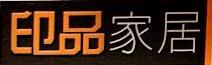 长沙印品家居用品有限公司 最新采购和商业信息