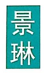东莞市景琳塑胶电子有限公司 最新采购和商业信息