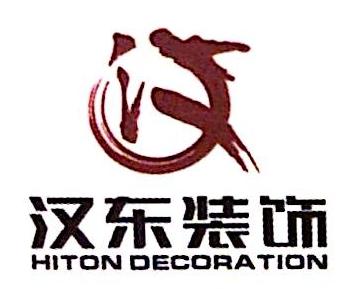 北京汉东装饰设计有限公司 最新采购和商业信息