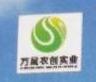 宁波万晟农创实业有限公司 最新采购和商业信息