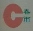 广州春雨信息科技有限公司