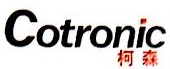 东莞市柯森奥泰电子有限公司 最新采购和商业信息