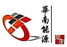 广东华南能源发展有限公司 最新采购和商业信息