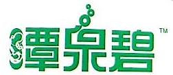 湖南碧泉潭生态资源开发有限公司