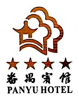 广州市番禺中国旅行社番禺宾馆