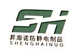深圳市昇海诺防静电制品有限公司 最新采购和商业信息