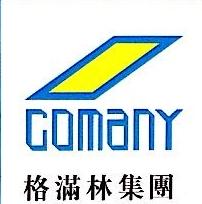 格满林国际贸易(上海)有限公司
