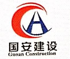 山西国安建设集团有限责任公司