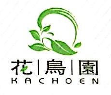 上海花鸟园健康生态科技发展有限公司 最新采购和商业信息