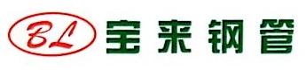 福州宝来钢管有限公司 最新采购和商业信息