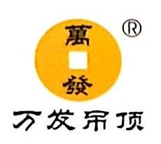郑州万发吊顶材料有限公司 最新采购和商业信息