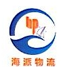 深圳市海派中港国际货运代理有限公司 最新采购和商业信息