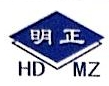 邯郸市明正物资有限公司 最新采购和商业信息