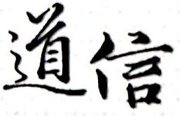 南京道信服务业研究院有限公司 最新采购和商业信息