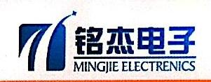 西安铭杰电子信息工程有限公司 最新采购和商业信息