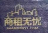 深圳市尚租无忧网络科技有限公司 最新采购和商业信息