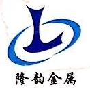 上海隆韵金属装饰工程有限公司