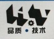 重庆黑铁机电有限公司