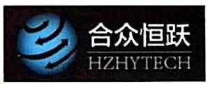北京合众恒跃科技有限公司 最新采购和商业信息