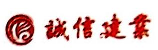 湖北诚信建业声光视讯科技发展有限公司