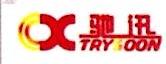 广西驰迅贸易有限责任公司 最新采购和商业信息