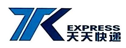 吉林市天天快递有限公司 最新采购和商业信息