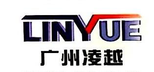 广州凌越建筑机械设备有限公司