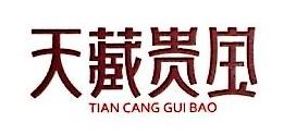 贵州天赐贵宝食品有限公司 最新采购和商业信息