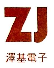 深圳市泽基电子有限公司 最新采购和商业信息