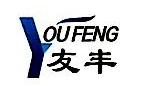 深圳市友丰知识产权代理有限公司