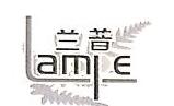 烟台兰普商贸有限公司 最新采购和商业信息