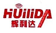 漳州市辉利达电子有限公司 最新采购和商业信息