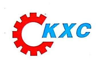 昆山凯信诚精密模具有限公司 最新采购和商业信息